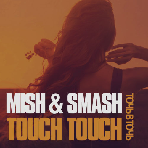 Mish & Smash – Touch Touch